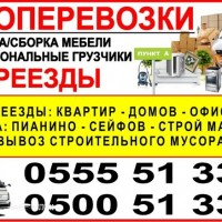 Грузоперевозки Бишкек. Переезды квартир, домов, офисов. Вывоз строй мусора.